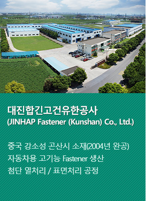 JINHAP Fastener(Kunshan) Co., Ltd.