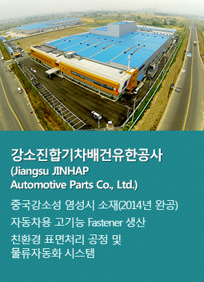 Jiangsu JINHAP Automotive Parts Co., Ltd.
